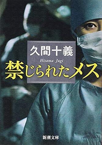 禁じられたメス (新潮文庫)