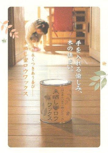 小川耕太郎∞百合子社『未晒し(みざらし)蜜ロウワックス』