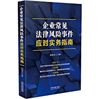 Enterprise risk events to deal with common legal practice guide(Chinese Edition)