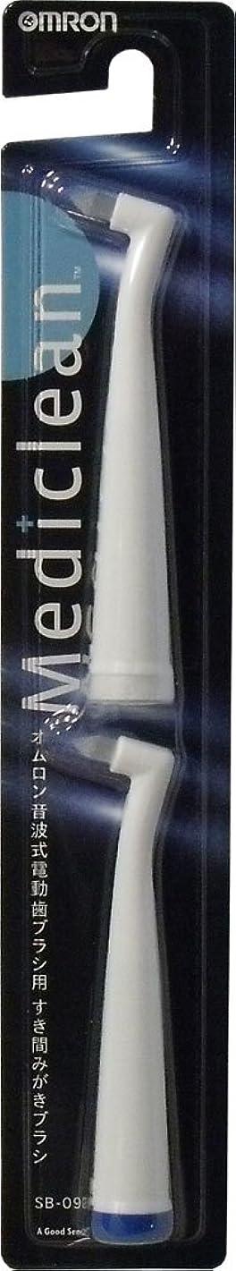 遠いバウンドライバルオムロン 音波式電動歯ブラシ用 すき間みがきブラシ 2個入 SB-090