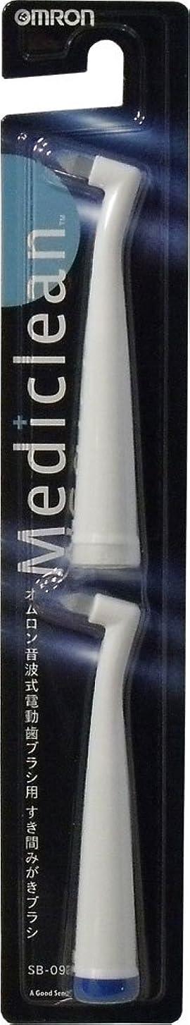 ブラストインセンティブゲージオムロン 音波式電動歯ブラシ用 すき間みがきブラシ 2個入 SB-090