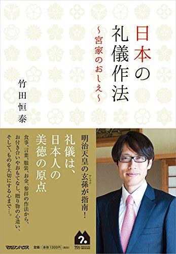 日本の礼儀作法~宮家のおしえ~の詳細を見る