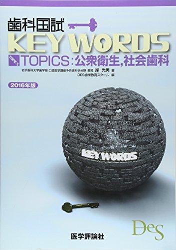 歯科国試KEY WORDS TOPICS 2016