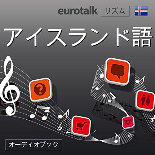 『Eurotalk リズム アイスランド語』のカバーアート