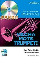めちゃモテ・トランペット You Raise Me Up 参考音源CD付 / ウィンズスコア