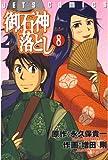 御石神落とし 8 (ジェッツコミックス)