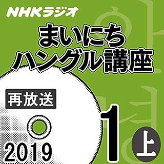『NHK まいにちハングル講座 2019年1月号(上)』のカバーアート