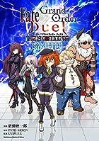 Fate/Grand Order Duel YA特異点 密室遊戯魔境 渋谷 渋谷決闘事件 第01巻