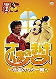 さんまのまんま〜永遠のスター編〜 BOX1[YRBX-660/1][DVD]