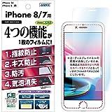ASDEC アスデック iPhone 8 / iPhone 7 / iPhone SE 2020 第2世代 フィルム AFP保護フィルム ・指紋防止・キズ防止・気泡消失・防汚・高光沢・日本製 AHG-IPN12 (8/7, 光沢フィルム)