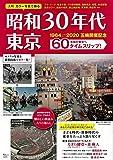 大判 カラー写真で蘇る 昭和30年代 東京 (TJMOOK)