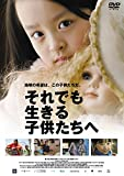 それでも生きる子供たちへ [DVD] image