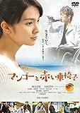 マンゴーと赤い車椅子 [DVD] image