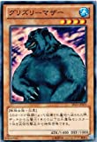【 遊戯王 カード 】 《 グリズリーマザー 》(ノーマル)【海皇の咆哮】sd23-jp021