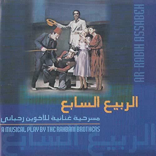 Ejet Ayam El Haramiye