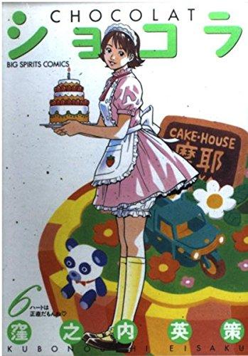 ショコラ (6) (ビッグコミックス)