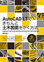 AutoCAD LTできちんと土木図面をかく方法[2017対応] (エクスナレッジムック)