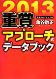 重賞アプローチ式データブック 2013 (サラブレBOOK)