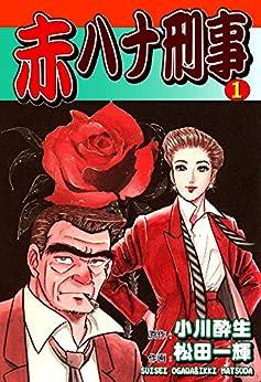 [松田一輝, 小川酔生]の赤ハナ刑事(1)