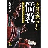 本当は恐ろしい儒教: 人格を磨く信仰か、ゆがんだ支配思想か (KAWADE夢文庫 1147)