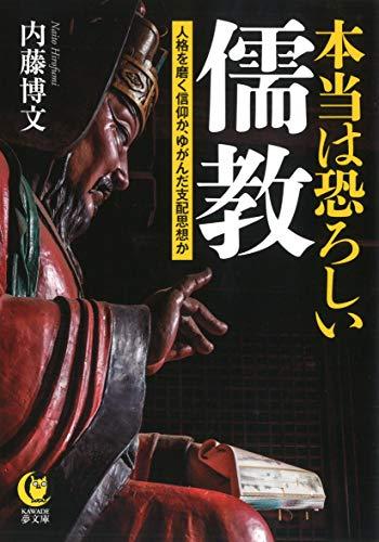 本当は恐ろしい儒教: 人格を磨く信仰か、ゆがんだ支配思想か (KAWADE夢文庫)