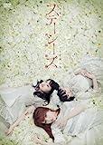 舞台「ステーシーズ」[EPBE-5447][DVD]