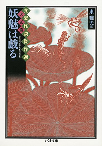 妖魅は戯る 文豪怪談傑作選・大正篇 (ちくま文庫)