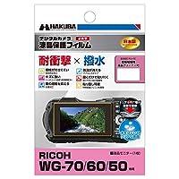 HAKUBA デジタルカメラ液晶保護フィルム 「耐衝撃」「撥水」タイプ RICOH WG-70 / 60 / 50 専用 DGFS-RWG70
