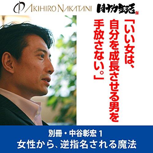 『別冊・中谷彰宏1「いい女は、自分を成長させる男を手放さない。」――女性から逆指名される魔法』のカバーアート
