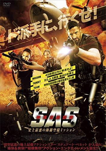 [画像:S.A.S.特殊空挺部隊 史上最悪の極秘空輸ミッション [DVD]]