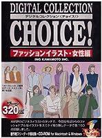 Digital Collection Choice! ファッションイラスト・女性編