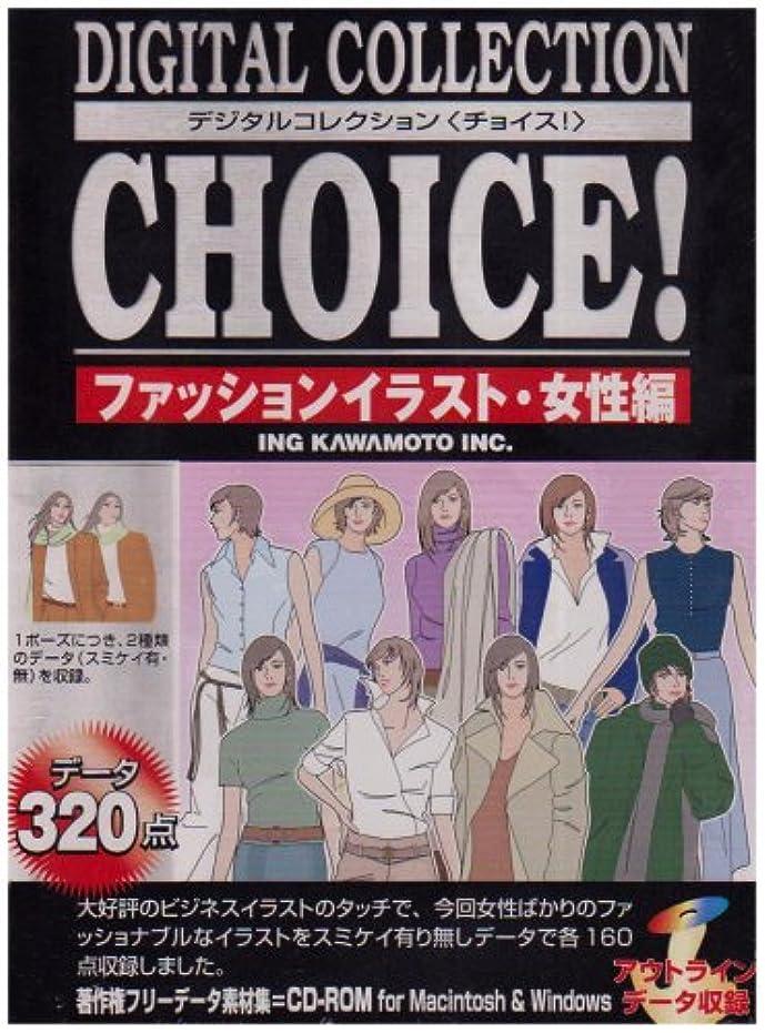 悲しい泣く相対サイズDigital Collection Choice! ファッションイラスト?女性編
