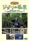 歴代ジブリ映画作品一覧 �U 無料動画 私が観た映画&DVD