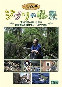 ジブリの風景 宮崎作品が描いた日本/宮崎作品と出会うヨーロッパの旅