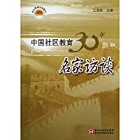 Famous Chinese community education for 30 years Interview(Chinese Edition)