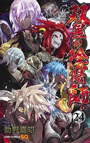 双星の陰陽師 24 (ジャンプコミックス)