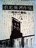 重光葵著作集〈1〉昭和の動乱 (1978年)