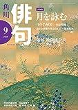俳句 2020年9月号 [雑誌] 雑誌『俳句』