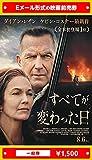 『すべてが変わった日』2021年8月6日(金)公開、映画前売券(一般券)(ムビチケEメール送付タイプ) image
