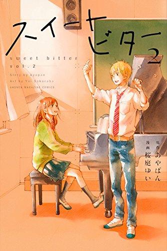 スイートビター(2) (講談社コミックス)
