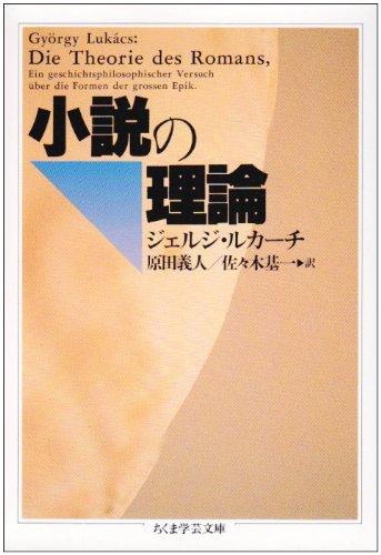 小説の理論 (ちくま学芸文庫)