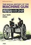 機関銃の社会史 (平凡社ライブラリー)