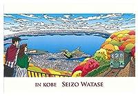 わたせせいぞう ポストカード『IN KOBE 六甲山』(W15012)