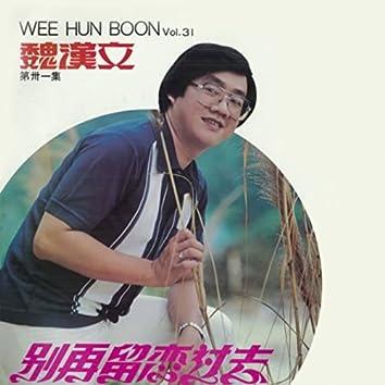 魏漢文, 第三十一集