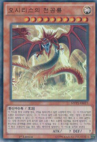 韓国版 遊戯王 オシリスの天空竜 【ウルトラ】MVP1-KR051
