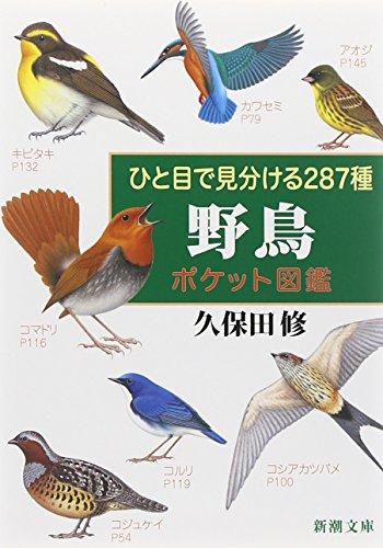 ひと目で見分ける287種 野鳥ポケット図鑑 (新潮文庫)