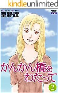 かんかん橋をわたって (2) (ぶんか社コミックス)
