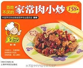 百吃不厌家常肉小炒158例 (美食坊)
