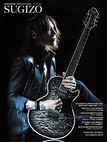 SUGIZO GUITAR MAGAZINE SPECIAL ARTIST SERIES (ギター・マガジン)