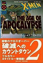 エイジ・オブ・アポカリプス 2 (マーヴルスーパーコミックス)